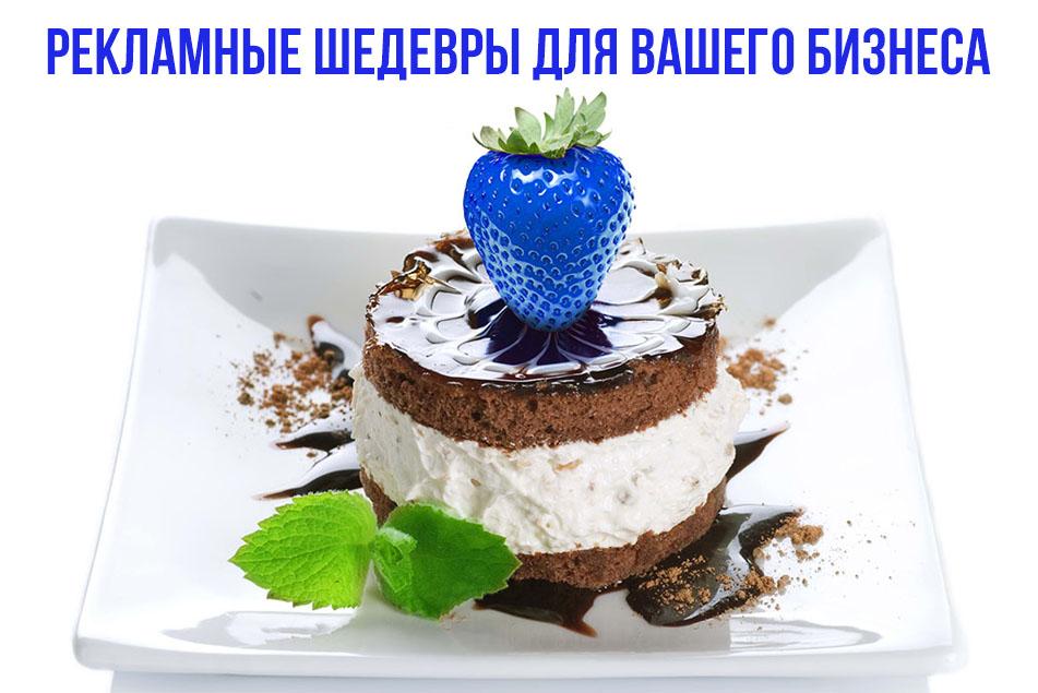reklamnye-shedevry-dlya-vashego-biznesa