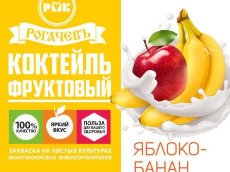 Коктейль яблоко-банан